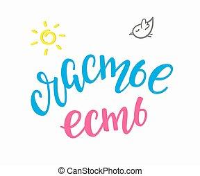 ruski, szczęście, exists, typografia