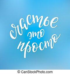 ruski, szczęście, odpoczynek, typografia